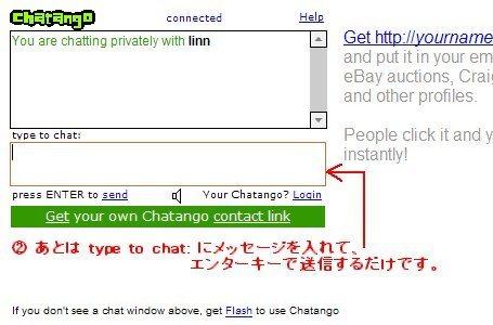 type to chat: にメッセージを入れて、ENTERキーで送信します