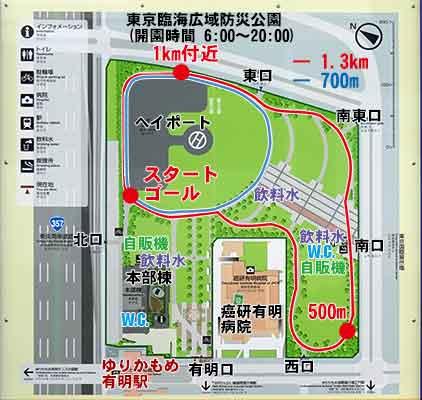 東京臨海広域防災公園ランニングコースMAP